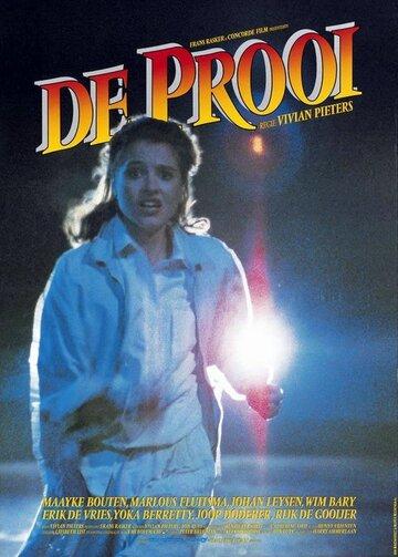 Смерть в тенях (1985)
