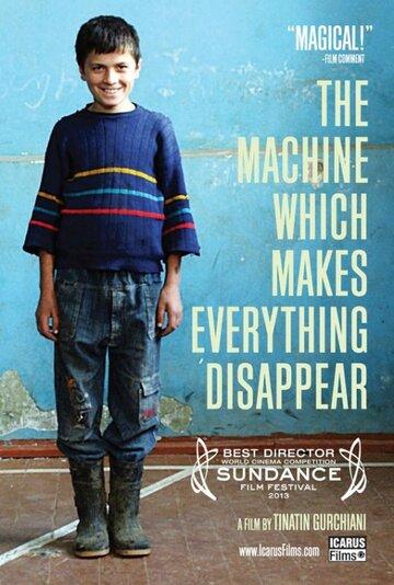 Машина, в которой все исчезает (2012) полный фильм
