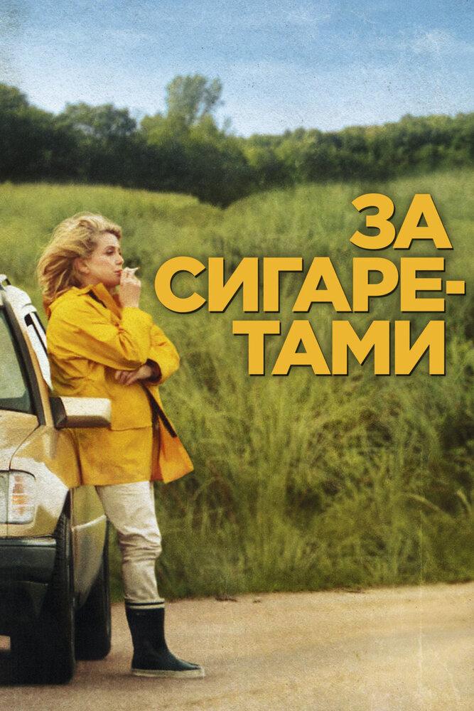 За сигаретами (2013)