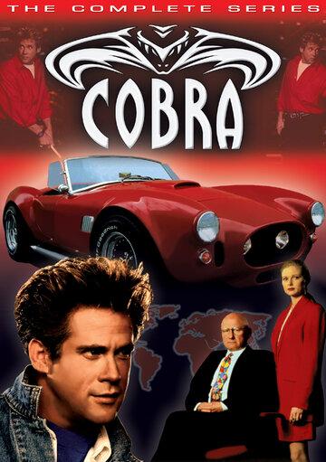 Кобра (Cobra)