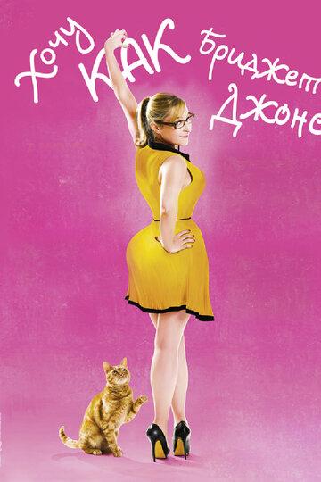 Хочу как Бриджет (Joséphine) смотреть комедию франция онлайн