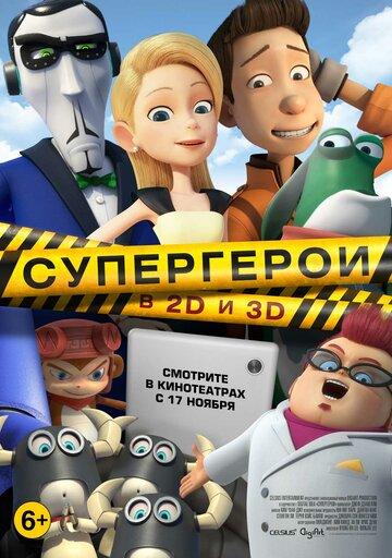 Супергерои (2016) полный фильм онлайн