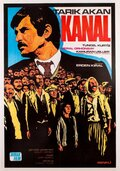 Канал (1979)