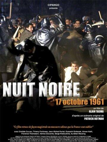 Черная ночь 17 октября 1961 (2005)