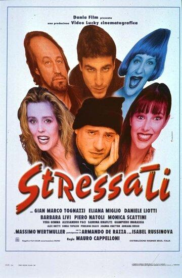 Стрессати (1997)