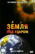 Земля под ударом 2006
