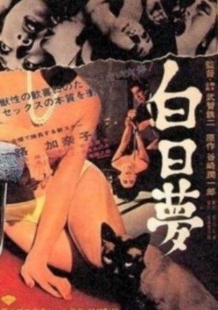 Видение (1964)