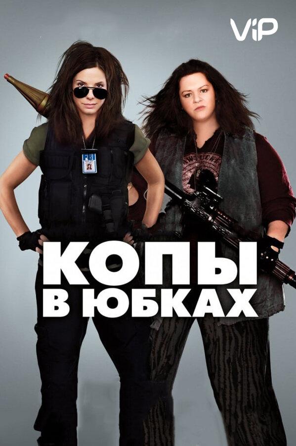 Фильм про девушку полицейскую работа работа девушке в кемерово