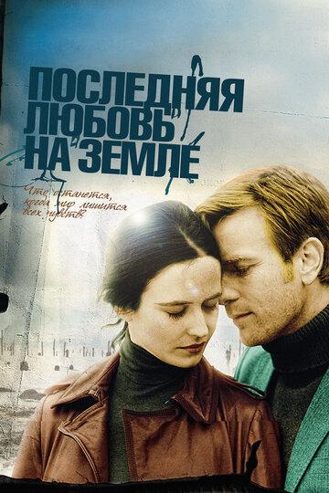 Последняя любовь на Земле 2010
