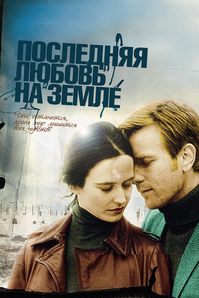 Постер Последняя любовь на Земле