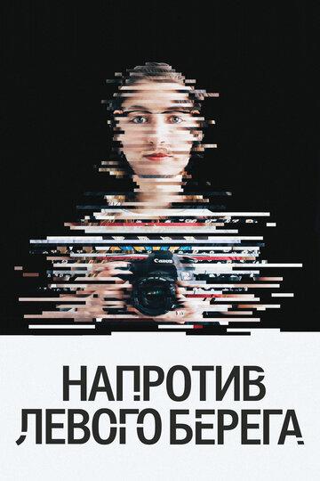Фильм Напротив Левого берега
