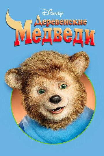 Деревенские медведи (2002)