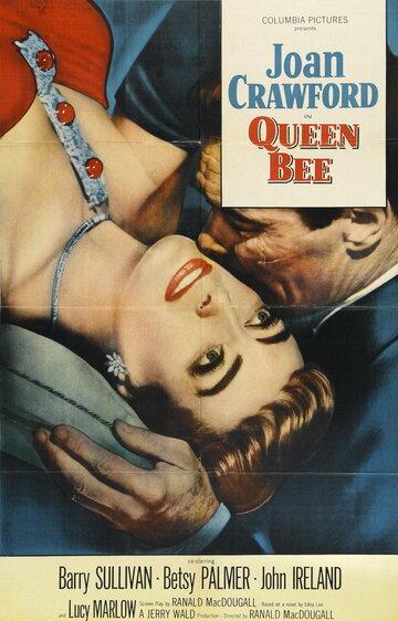 Королева пчёл (1955)