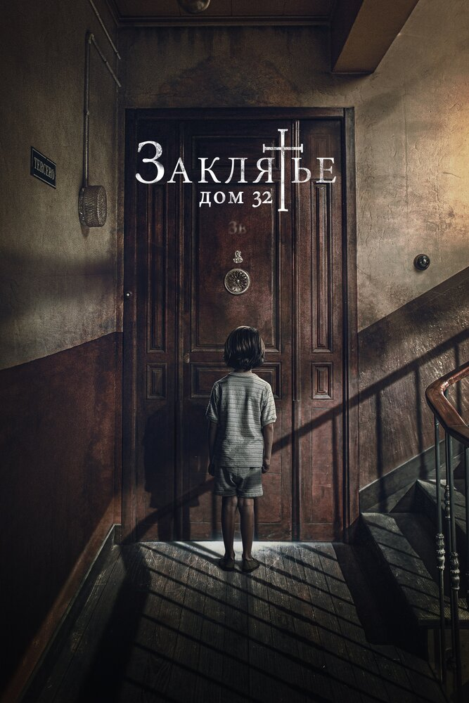 Отзывы к фильму – Заклятье. Дом 32 (2020)
