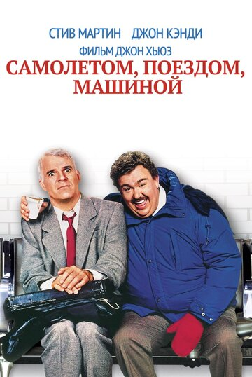 ���������, �������, ������� (Planes, Trains & Automobiles)