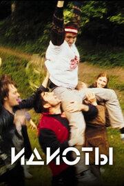 Идиоты (1998)