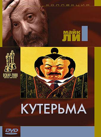 Фильм Кутерьма