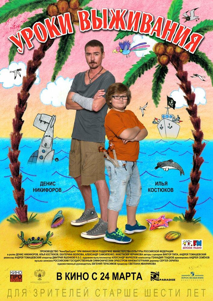 Смотреть фильм онлайн бесплатно детский секс