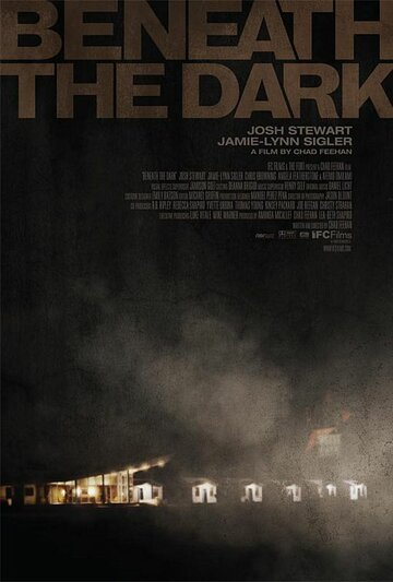 В темноте