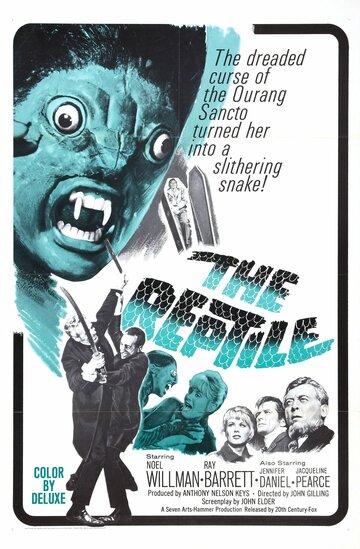 Рептилия (1966)