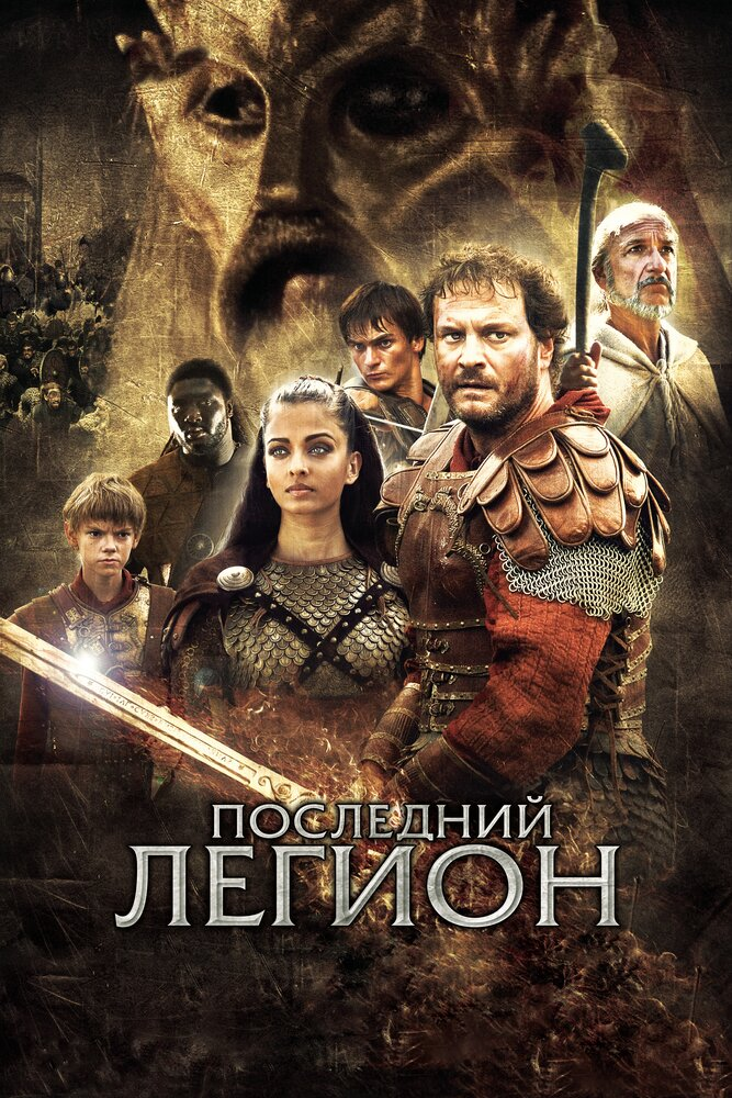 Последний легион / The Last Legion (2006) смотреть в HD