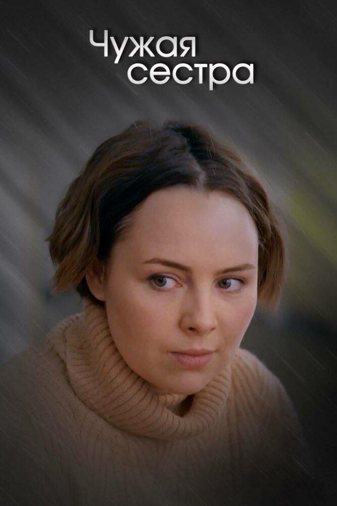 Чужая сестра (2020)