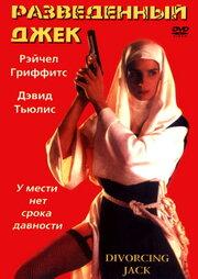 Разведенный Джек (1998)