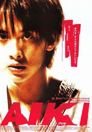 Айки (2002)