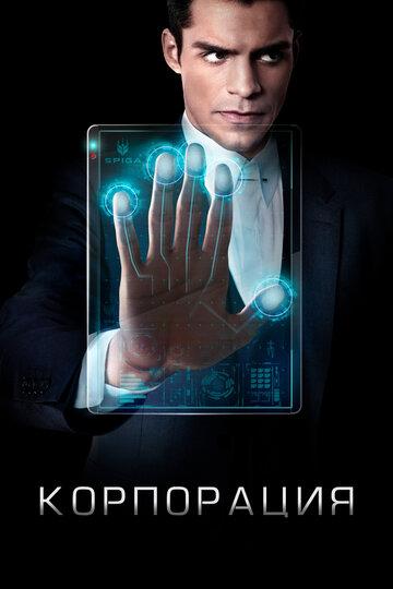 Корпорация (сериал 2016 – 2017) Incorporated