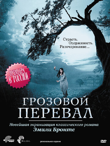 �������� ������� (Wuthering Heights)