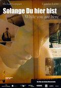 Пока ты здесь (2006)