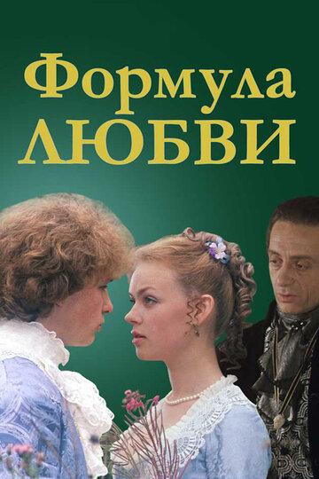 Формула любви (1984) полный фильм
