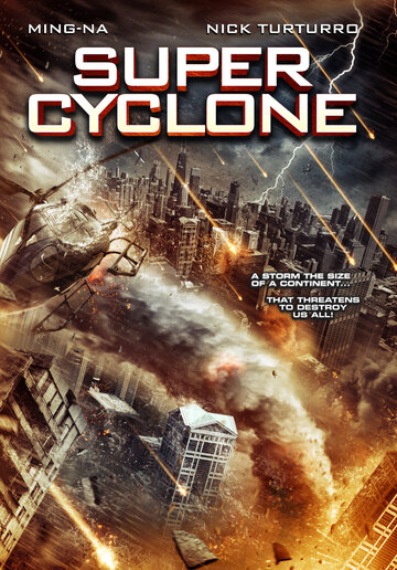 Супер циклон
