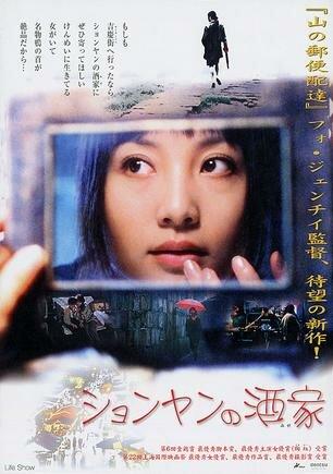 Шоу «Жизнь» (2002)