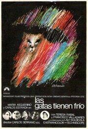 Las gatas tienen frío (1970)