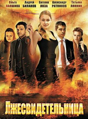 Лжесвидетельница (2011)