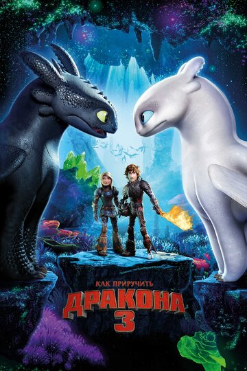 Как приручить дракона 3 (How to Train Your Dragon: The Hidden World2019)