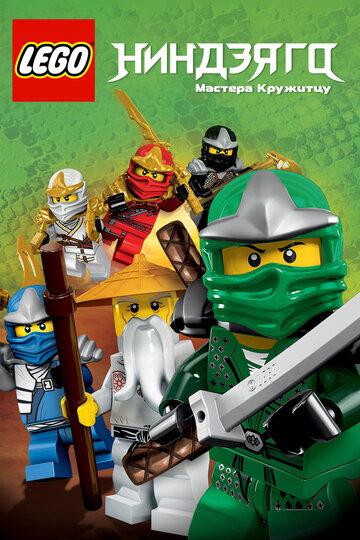 LEGO Ниндзяго: Мастера кружитцу  (13 сезон)