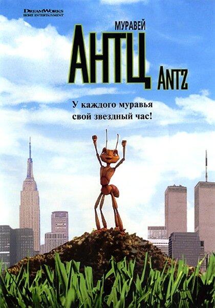 Муравей Антц / Antz (1998)