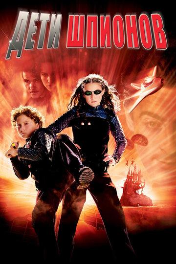Дети шпионов (2001) - смотреть онлайн