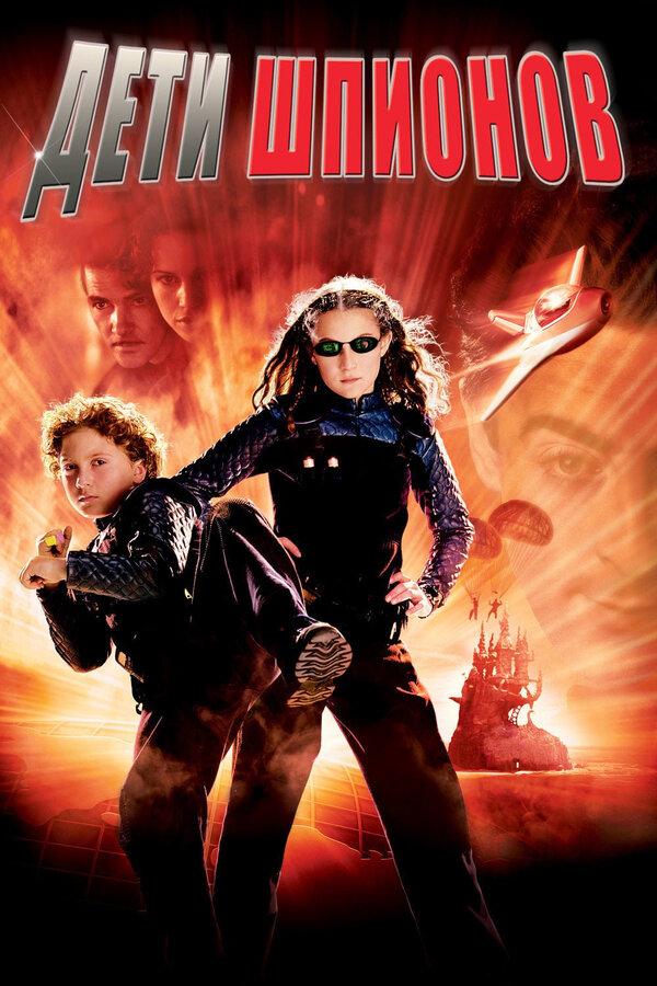 Отзывы к фильму – Дети шпионов (2001)