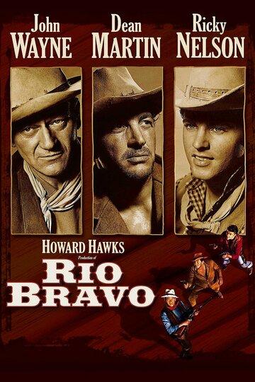Рио Браво (1958) полный фильм онлайн