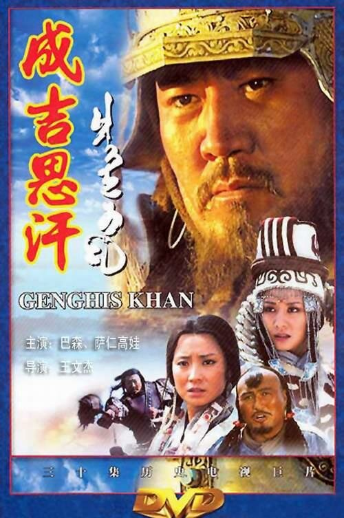 585183 - Чингисхан ✦ 2004 ✦ Китай