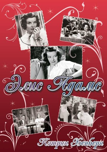 Элис Эдамс (1935) полный фильм онлайн