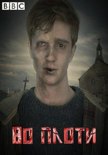 Во плоти (2013) полный фильм