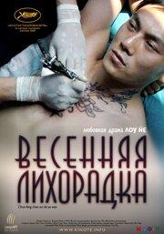 Весенняя лихорадка (2009)