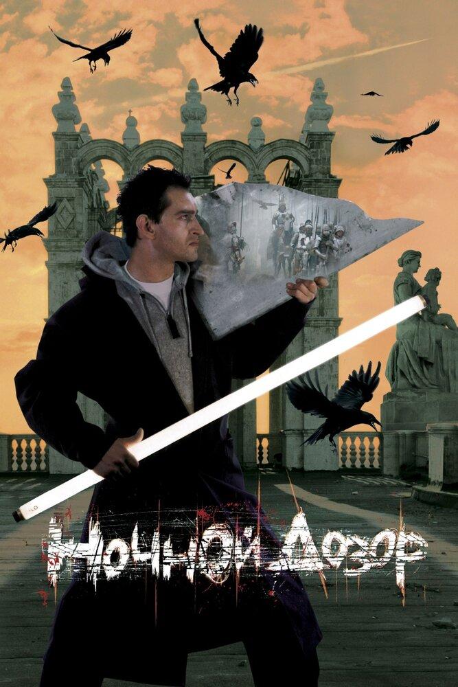 Ночной дозор (2004)