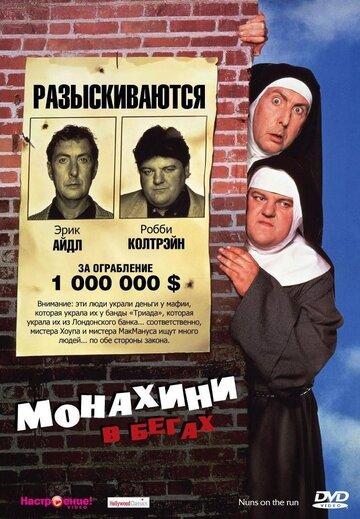 Монахини в бегах