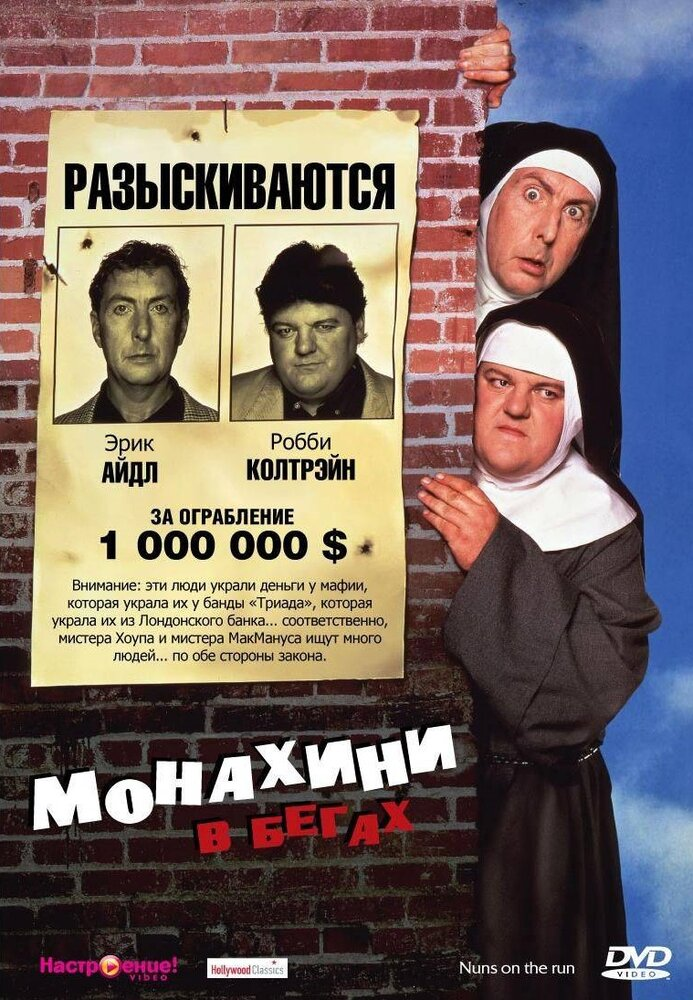 Монахини в бегах / Nuns on the Run
