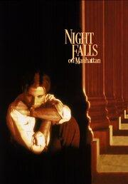 Ночь над Манхэттеном (1996)